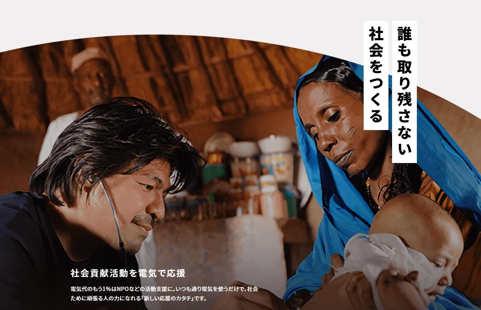 株式会社ボーダレス・ジャパンと協働、「ハチドリ電力」に参加