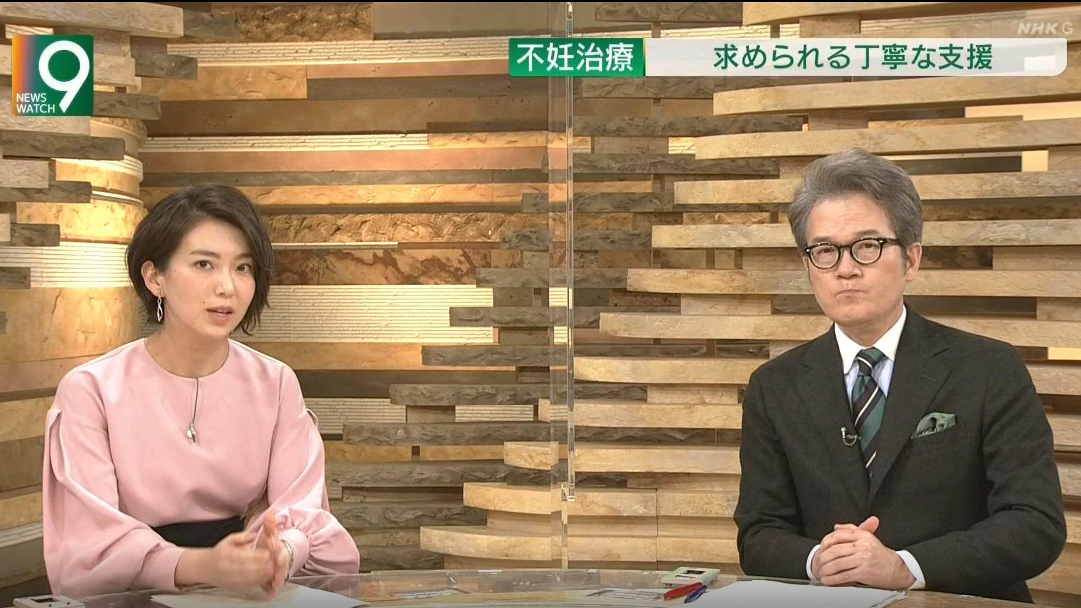 NHK全国放送「ニュースウォッチ9」にて当団体の不妊治療支援事業が紹介されました。