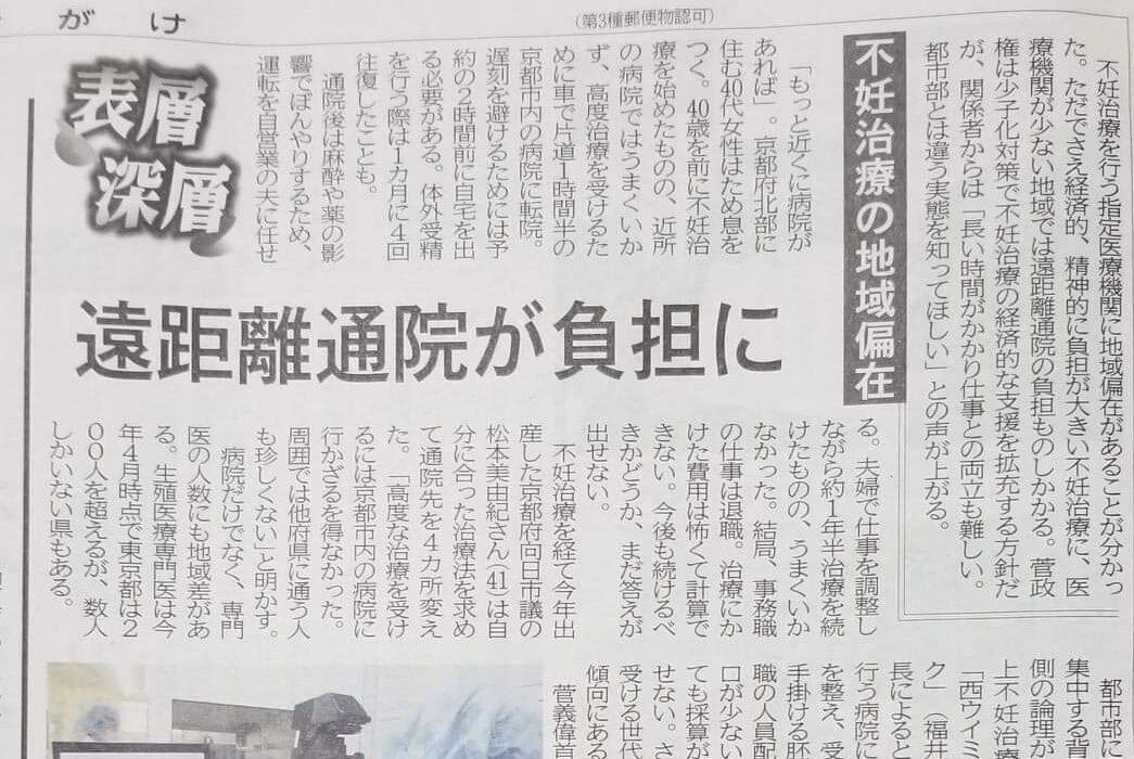 共同通信社へ不妊治療の地域格差を伝え、全国紙へ掲載。