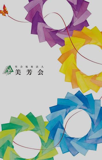 支援実績03(社会福祉法人美芳会 様)