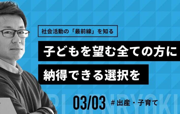 ㈱ボーダレス・ジャパン「ハチドリ電力」のイベントに登壇します!