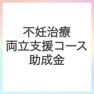 両立支援等助成金(不妊治療両立支援コース)