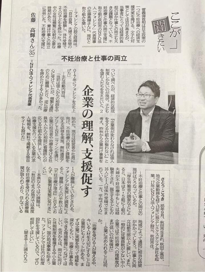 秋田魁新報に掲載いただきました