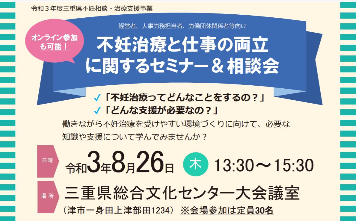 三重県の不妊治療と仕事の両立セミナーに講師として参加します!