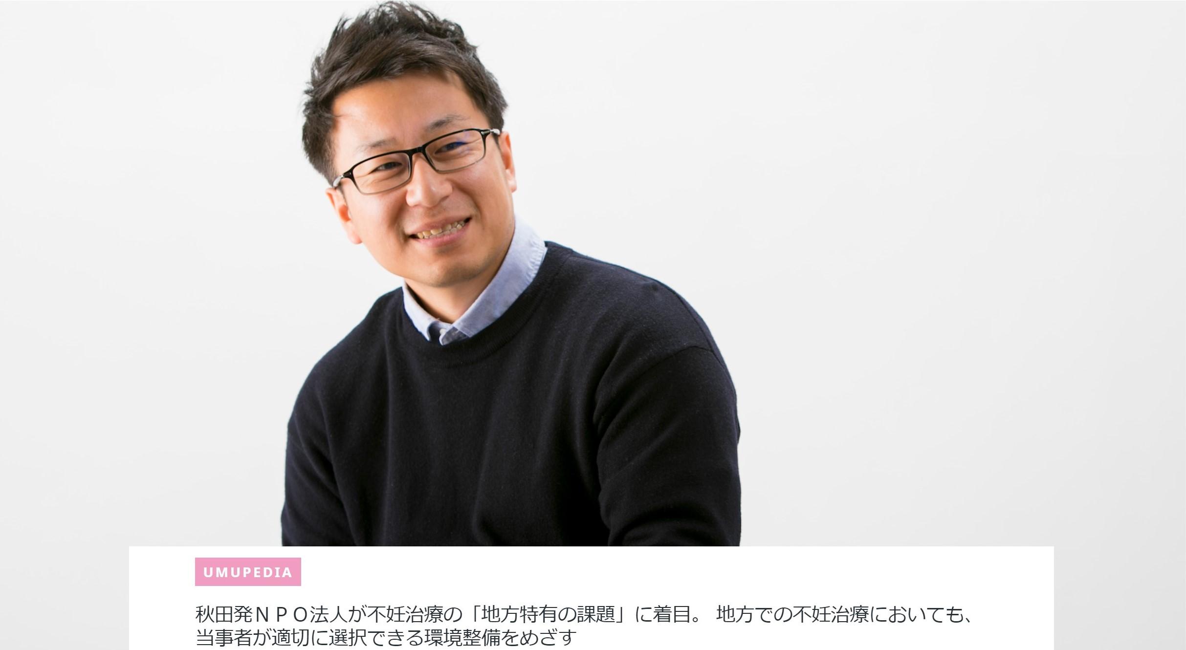 ウェブメディア「UMU」にてインタビュー記事が掲載されました。