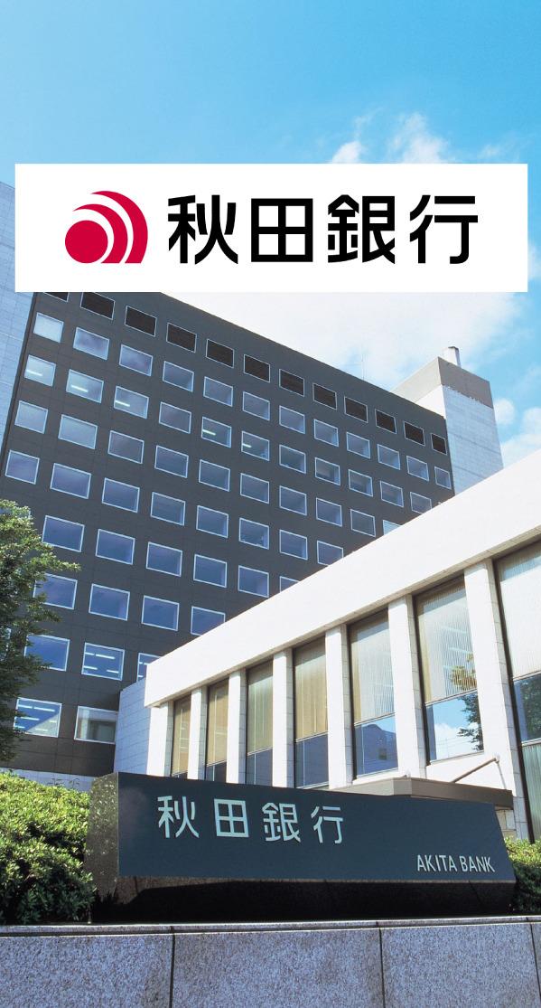 支援実績07(株式会社秋田銀行 様)